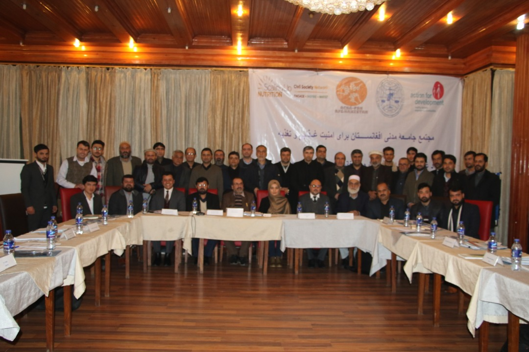 First Meeting of the SUN movement held in Kabul